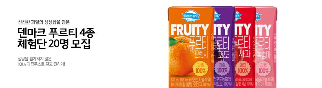 신선한 과일의 싱싱함을 담은 덴마크 푸르티 4종 체험단 20명 모집 설탕을 첨가하지 않은 100% 과즙주스로 깊고 진하게