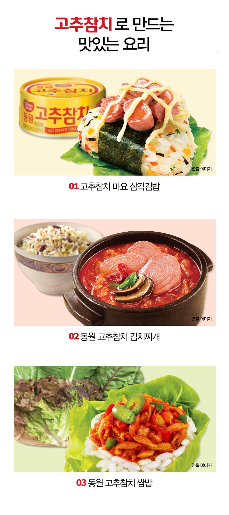고추참치로 만드는 맛있는 요리 01 고추참치 마요 삼각김밥 02 동원 고추참치 김치찌개 03 동원 고추참치 쌈밥