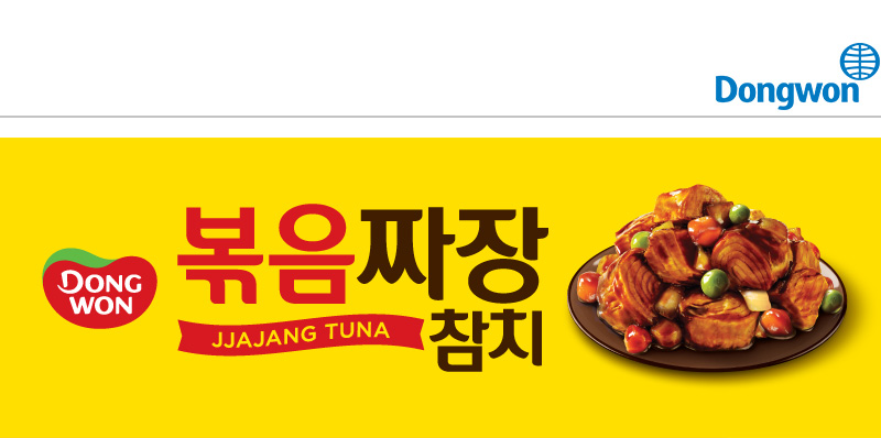 Dongwon Dongwon 볶음짜장 참치 JJAJANG TUNA
