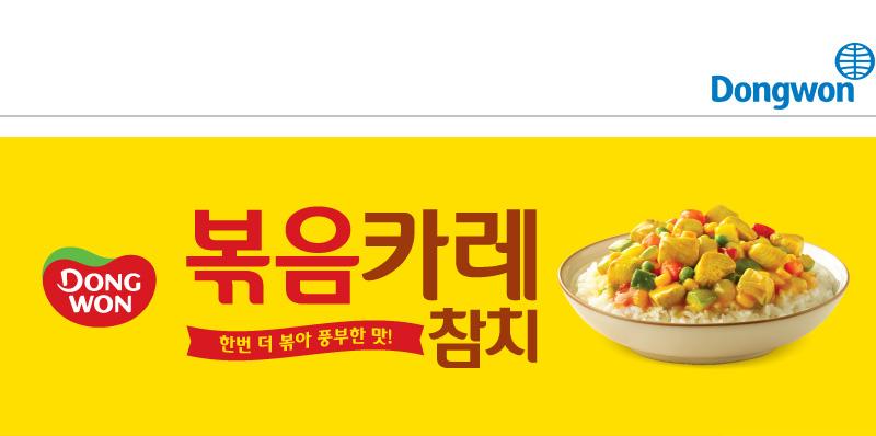 Dongwon Dongwon 볶음카레 참치 한번 더 볶아 풍부한 맛!