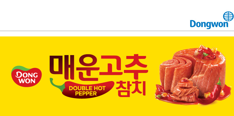 Dongwon Dongwon 매운 고추 참치 DOUBLE HOT PEPPER