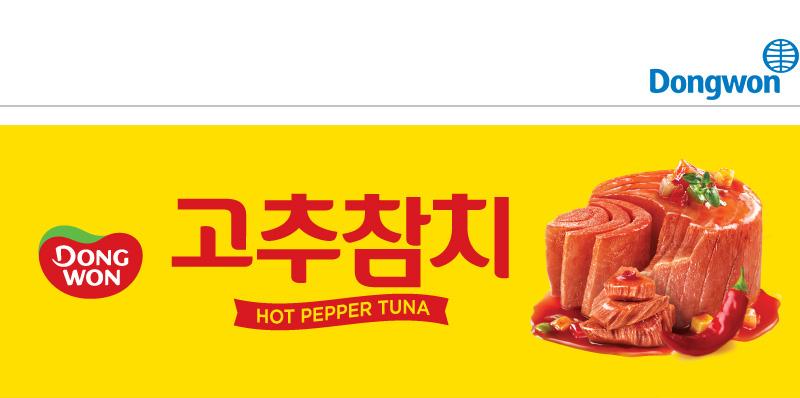 Dongwon Dongwon 고추참치 HOT PEPPER TUNA