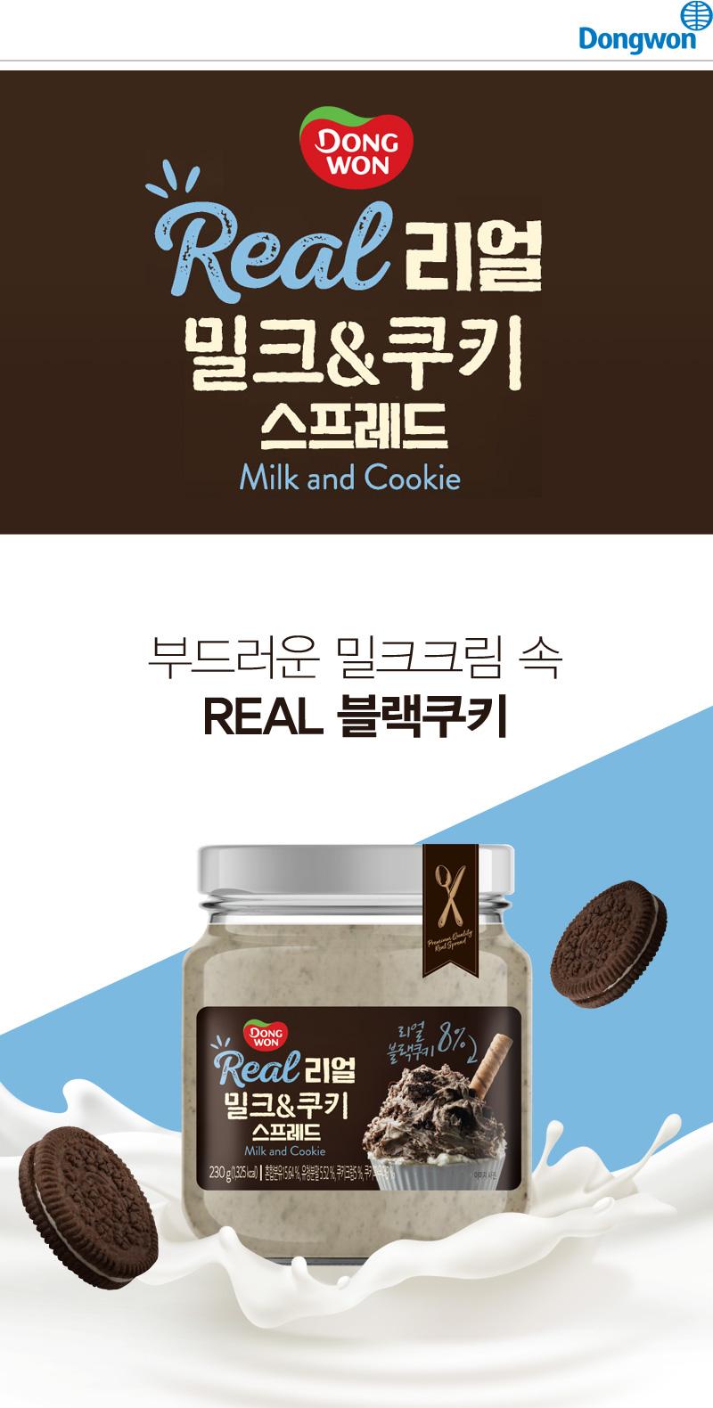 리얼 밀크&쿠키 스프레드 부드러운 밀크크림 속 REAL 블랙쿠키