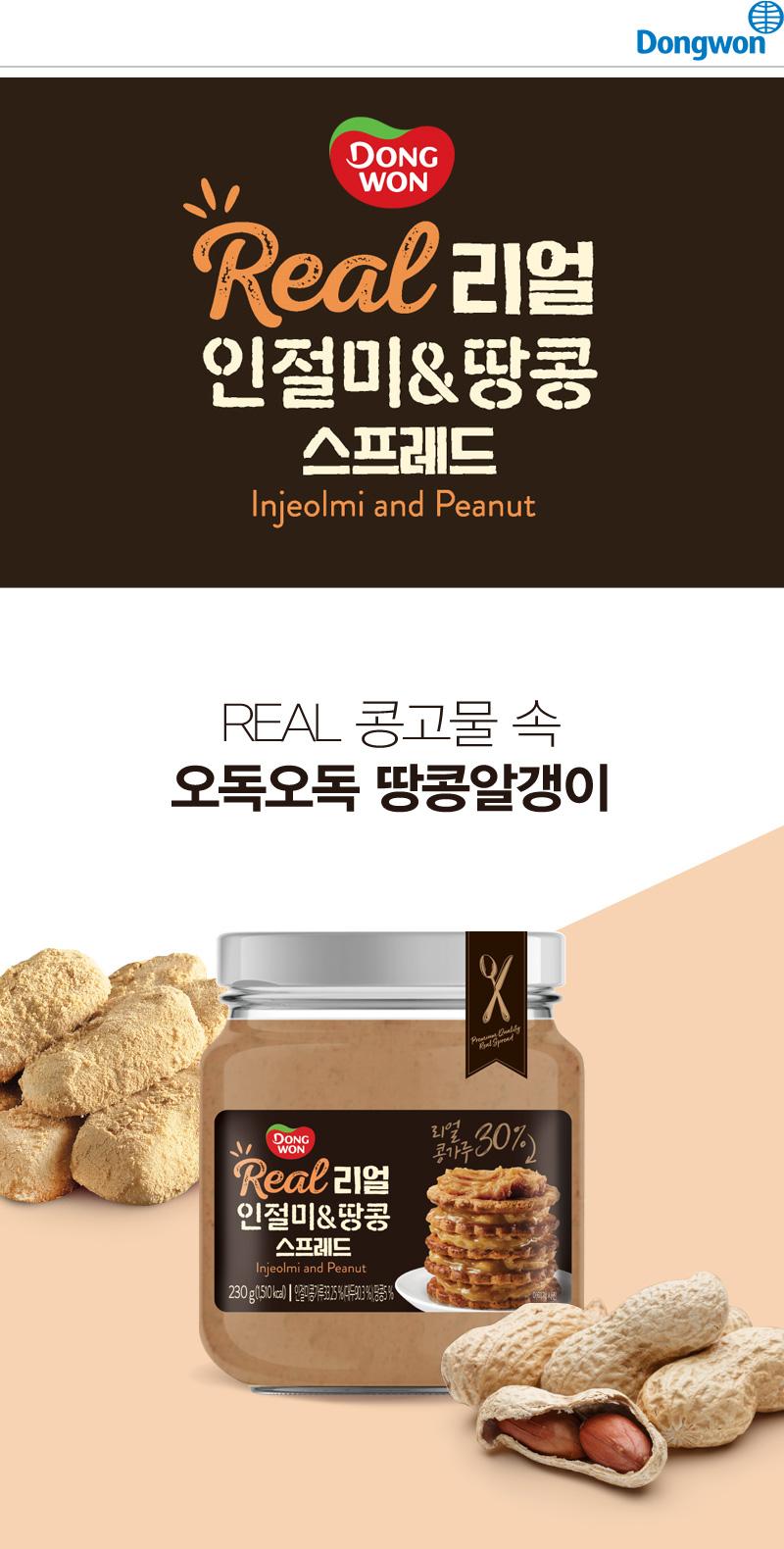 리얼 인절미&땅콩 스프레드 REAL 콩고물 속 오독오독 땅콩알갱이