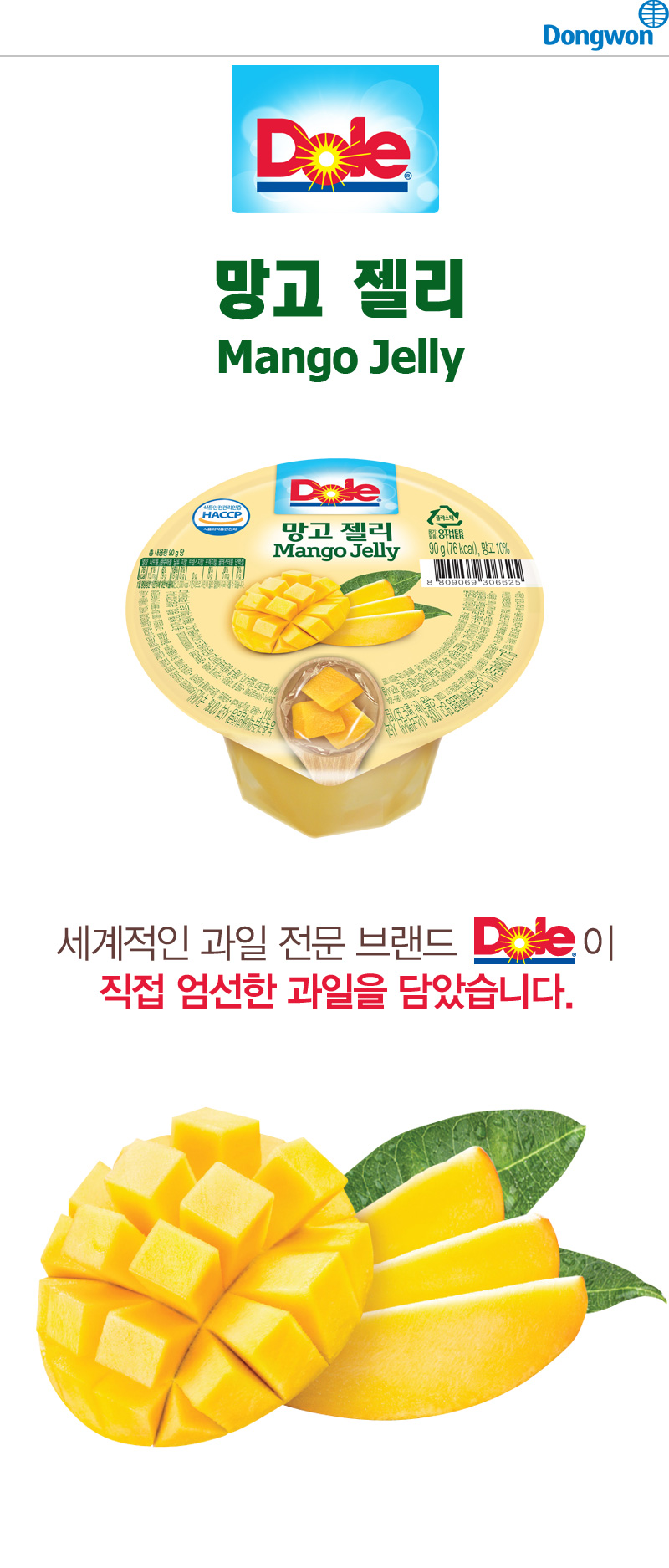 Dole 망고 젤리 Mango Jelly 세계적인 과일 전문 브랜드 Dole이 직접 엄선한 과일을 담았습니다.