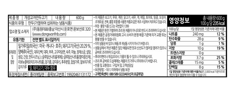 30902_(신)개성교자만두고기600g