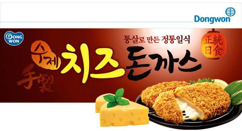 동원 통살로 만든 정통일식 수제 치즈 돈까스