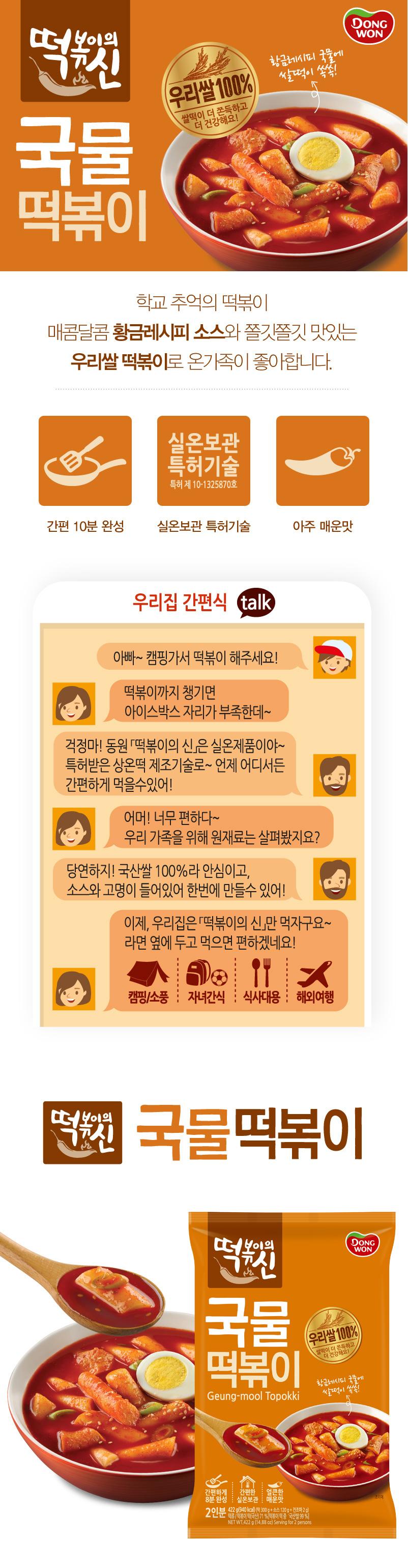 동원 떡볶이의 신 국물떡볶이 학교 추억의 떡볶이 매콤달콤 황금레시피 소스와 쫄깃쫄깃 맛있는 우리쌀 떡볶이로 온가족이 좋아합니다.