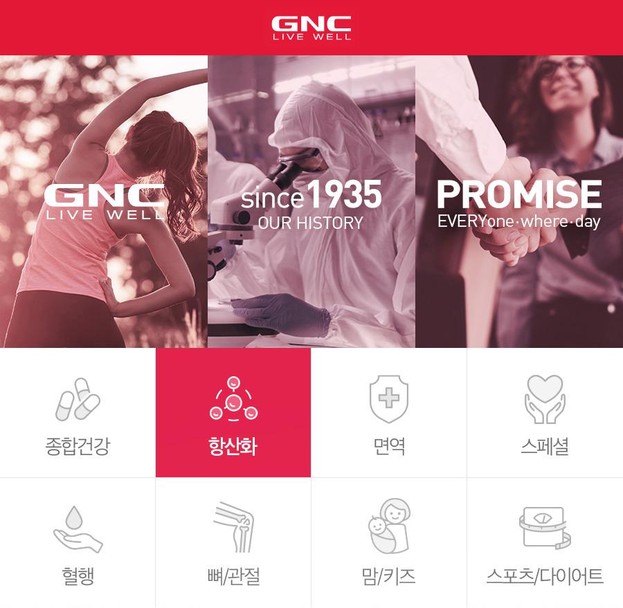 GNC 비타민C 1000 (60)