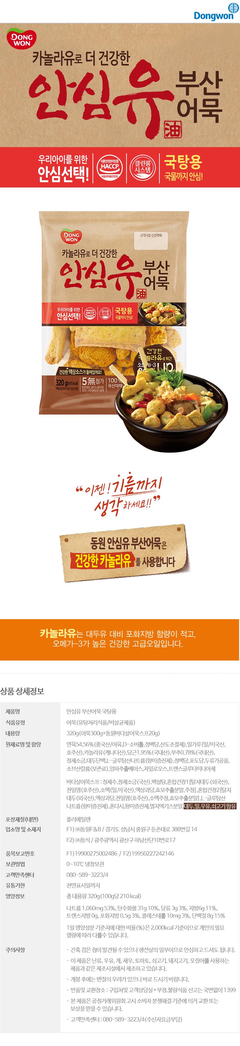 안심유부산 국탕용 320g