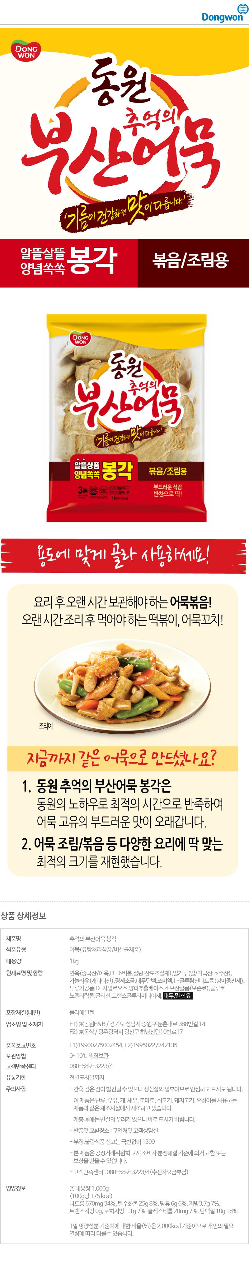 추억부산 봉각 1kg