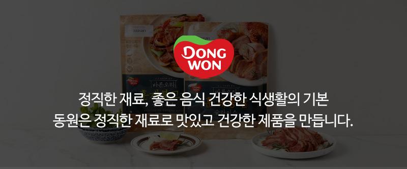 동원 브랜드 소개