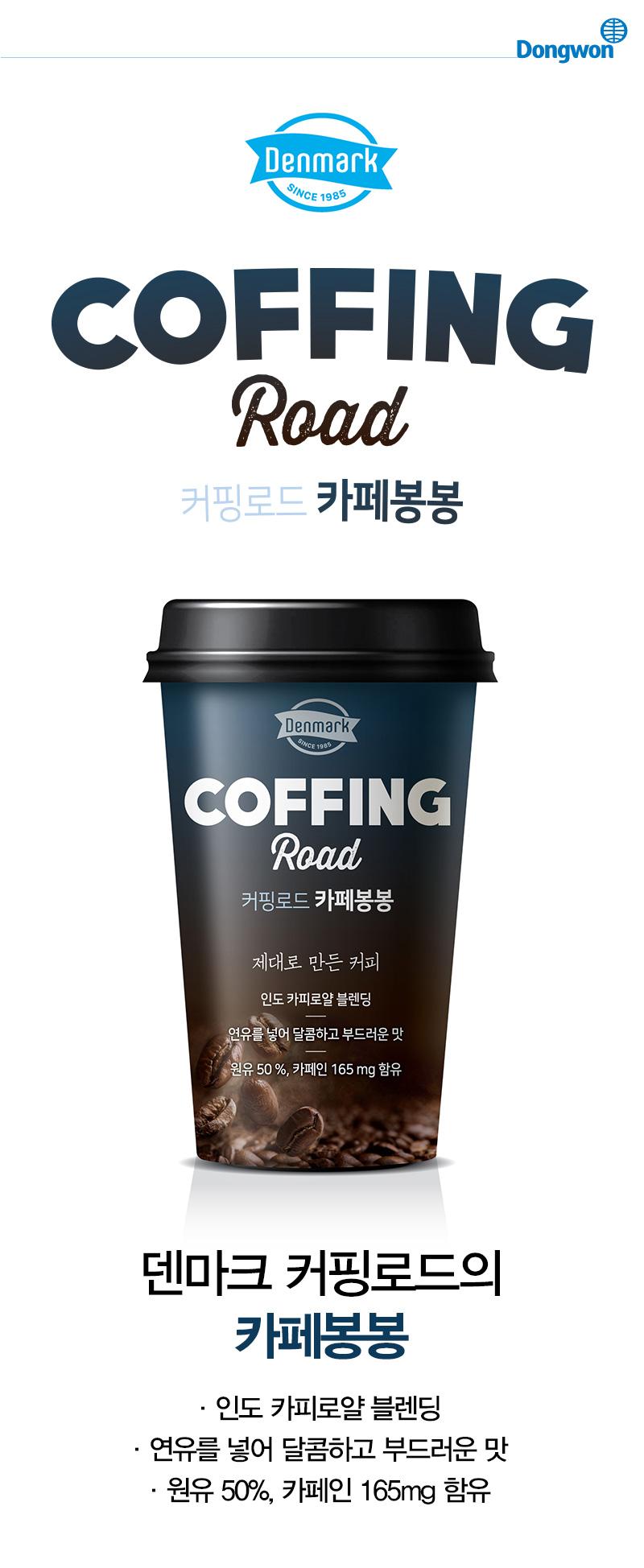COFFING Road 커핑로드 카페봉봉 덴마크 커핑로드의 카페봉봉 ·인도 카피로얄 블렌딩 ·연유를 넣어 달콤하고 부드러운 맛 ·원유 50%, 카페인 165mg 함유