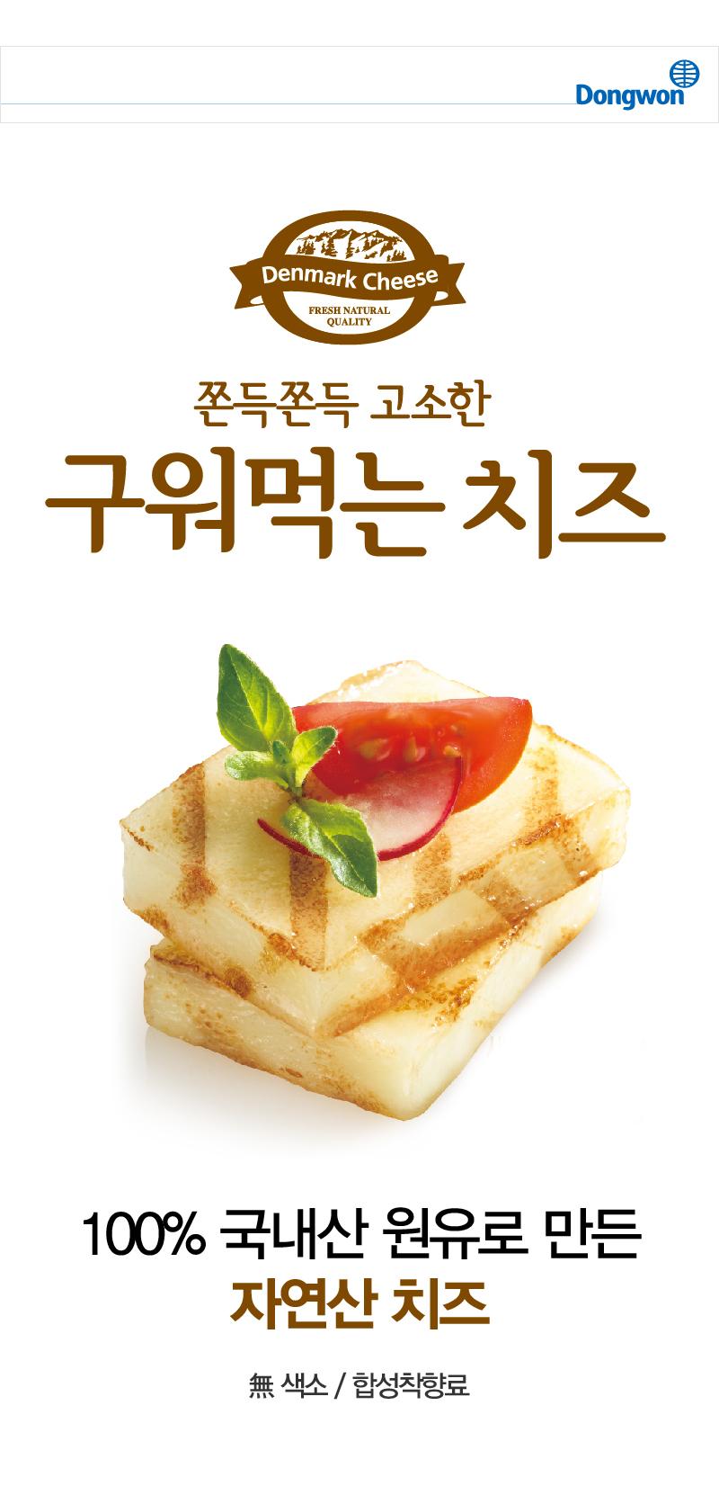 쫀득쫀득 고소한 구워먹는 치즈 100% 국내산 원유로 만든 자연산 치즈 무색소 / 합성착향료