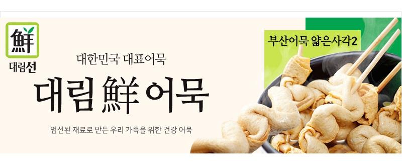 대림선 대한민국 대표어묵 대림 鮮 어묵 엄선된 재료로 만든 우리 가족을 위한 건강 어묵 부산어묵 얇은사각2