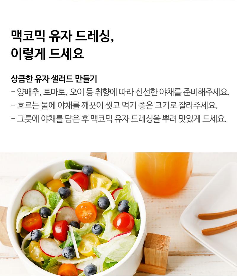 맥코믹 유자 드레싱, 이렇게 드세요  상큼한 유자 샐러드 만들기 - 양배추, 토마토, 오이 등 취향에 따라 신선한 야채를 준비해주세요. - 흐르는 물에 야채를 깨끗이 씻고 먹기 좋은 크기로 잘라주세요. - 그릇에 야채를 담은 후 맥코믹 유자 드레싱을 뿌려 맛있게 드세요.