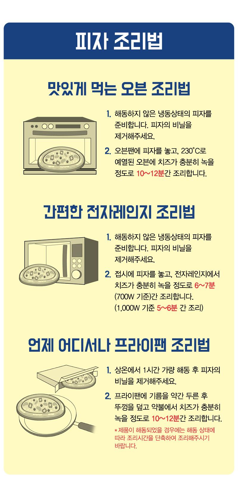 [오뚜기] 냉동 쉬림프 피자 403G