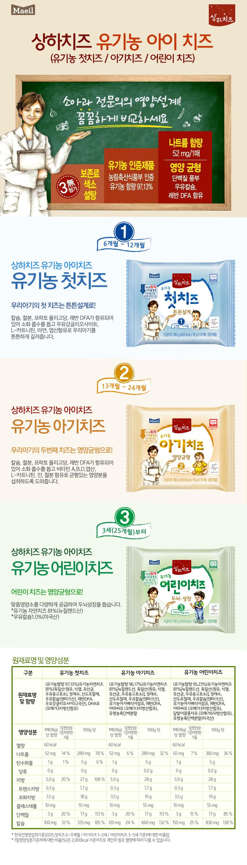 3STEP 유기농 어린이치즈 10매