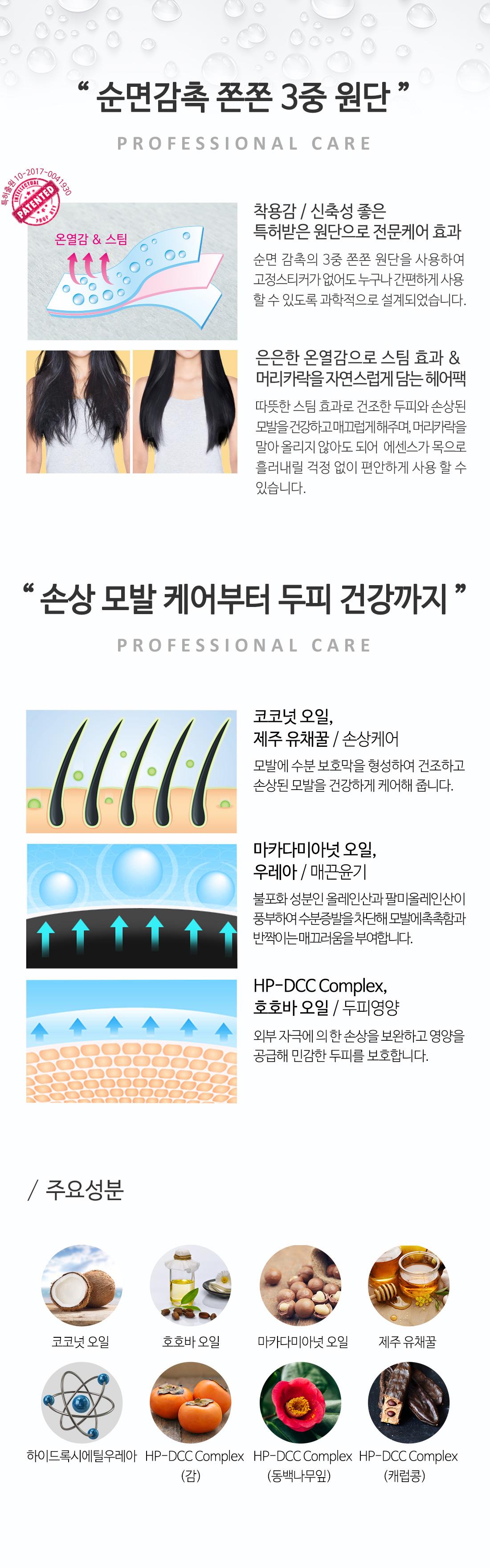 쌩크드보떼 헤어팩(인케이스포함)