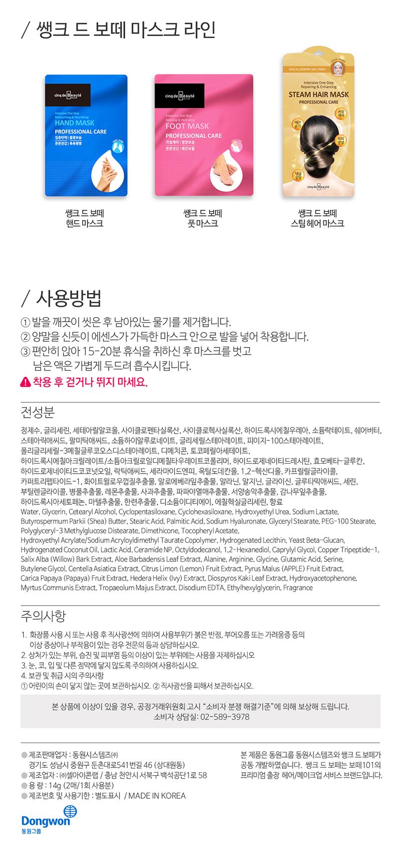 쌩크드보떼 발팩(인케이스포함)
