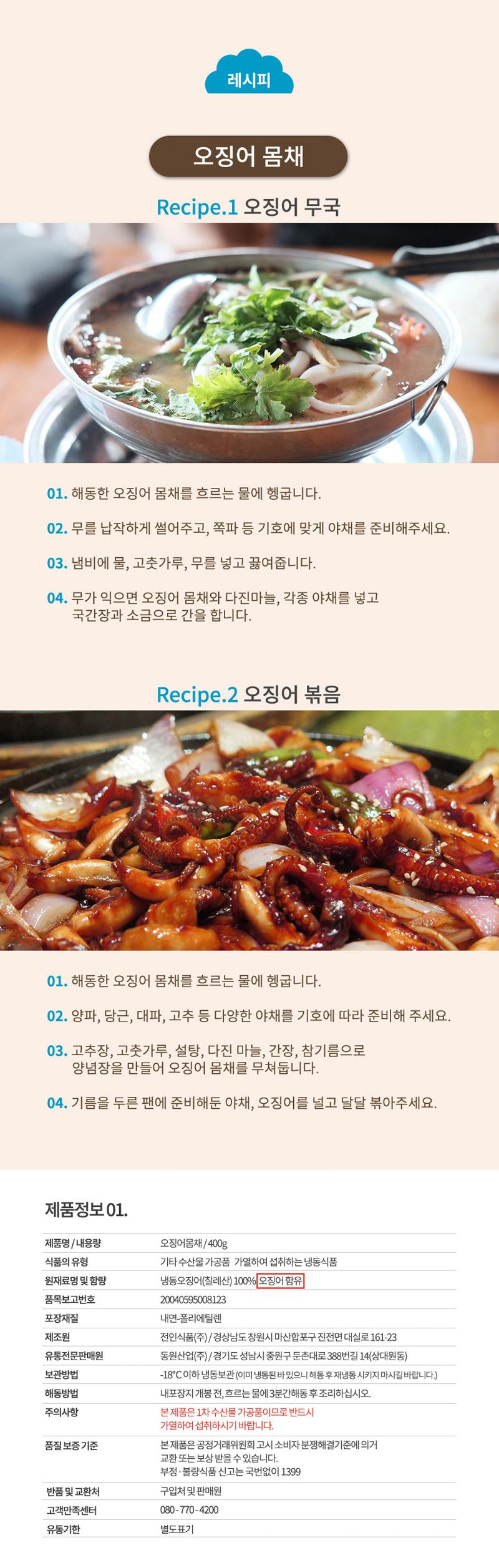 [동원] 친절한 오징어 몸채_400g
