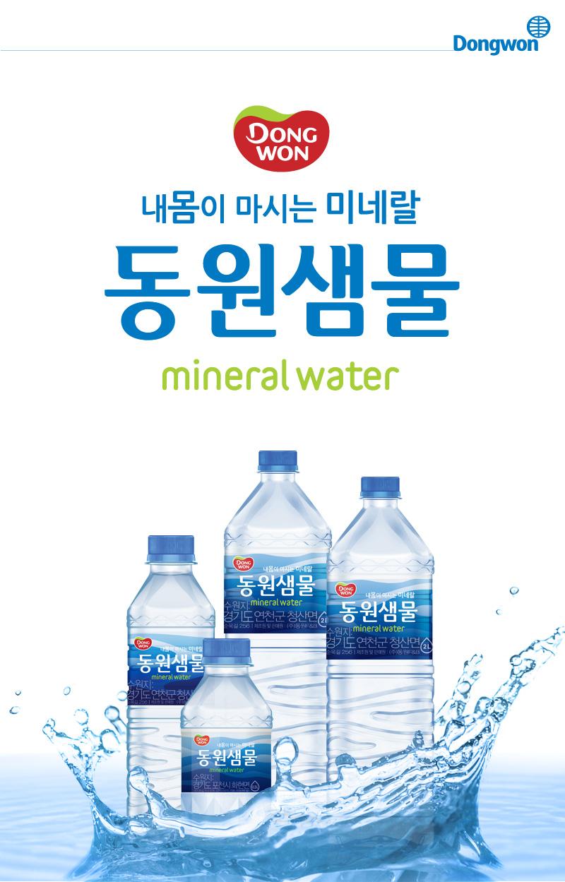 내몸이 마시는 미네랄 동원샘물 mineral water