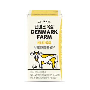 덴마크 무항생제 바나나우유 120mL