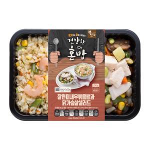 [에스앤씨] 찰현미새우볶음밥과 닭가슴살샐러드 250g
