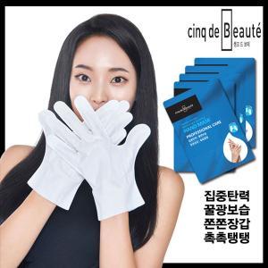 쌩크드보떼 손팩(인케이스포함)