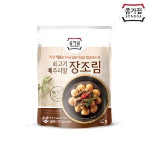 [대상] 쇠고기메추리알장조림_130G
