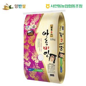 [서안동농협] 양반쌀 안동미인 10kg (2중 안전택배포장)
