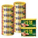 [동원] DHA참치 100g*10캔+리챔 200g*2캔
