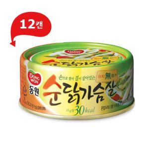 동원 순닭가슴살 135g*12캔-(유지류無첨가,저칼로리~)
