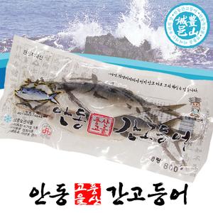 [안동간고등어]풍산고을 어머니의손맛 특품세트 1손/2미(팩당800g이상)