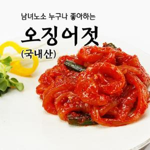 [저염숙성★국내산][동해랑]오징어젓[1kg]