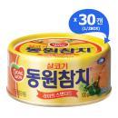 동원참치 살코기(100g)*30캔 (1/2박스)