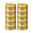 [동원] 동원참치 라이트스탠다드 살코기 250g*10캔