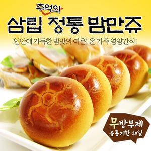 [삼립] 정통 밤만쥬 50개입*1박스/개별포장