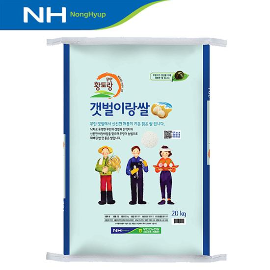 [무안농협] 갯벌이랑쌀 20kg