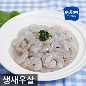[오션패밀리] 생새우살 71-90(250g+250g)
