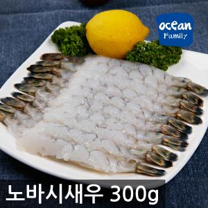 [오션패밀리] 블랙타이거 노바시새우 30미/300g  튀김용새우 새우튀김