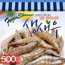 [오션패밀리] 새우 500g 15마리