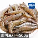 [오션패밀리]화이트새우 30미내외/500g 새우튀김 구이용새우