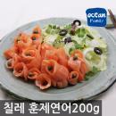 [오션패밀리] 칠레산 훈제연어 200g