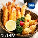 [오션패밀리]베트남산 왕새우튀김 300g
