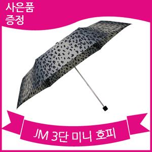 [송월우산] JM 3단 미니호피 우산