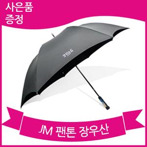 [송월우산] 송월 장 테프론75 우산