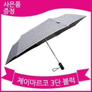 [송월우산] JM 3단 완전자동 블럭 우산