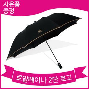 [송월우산] 로얄레이나 2단 로고 우산