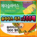 서울 체다슬라이스치즈/남양체다슬라이스치즈100매/동원슬라이스치즈100매/무색소치즈